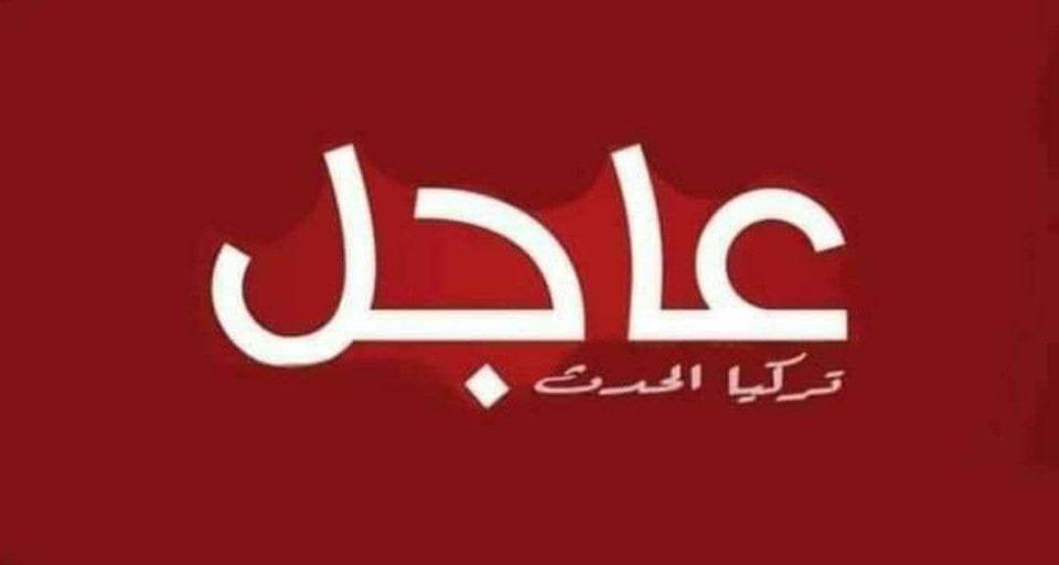صورة عاجل : ولاية تركية تعلن عن حظر تجوال جزئي و توجه رسالة تحـ.ـذيرية لمواطنيها