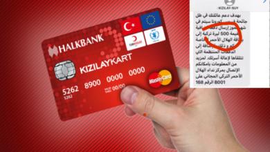 صورة بعد أنباء عن زيادة الرواتب في تركيا.. بيان هام حول أنباء عن زيادة قيمة كرت الهلال الأحمر إلى 500 ليرة تركية