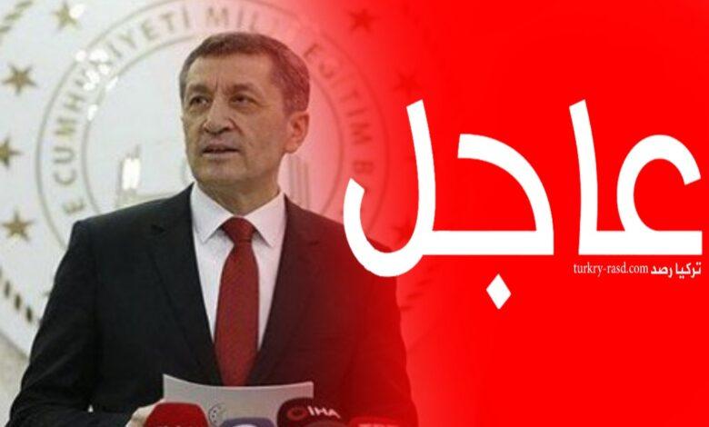 صورة عاجل: وزير التربية التركي يعلن موعد افتتاح المدارس