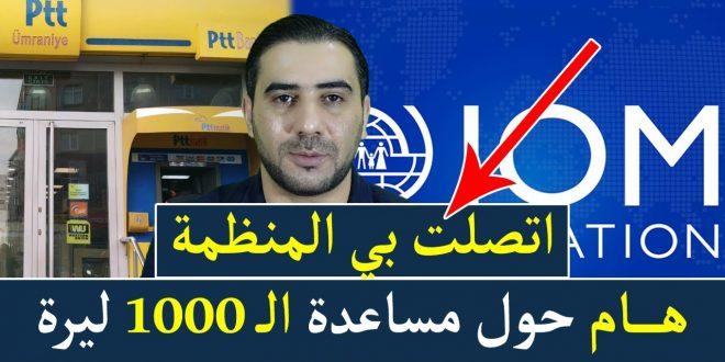 صورة لمن لم تصله المساعدات.. بالفيديو اعلامي سوري يكشف عن تفاصيل اتصال له مع منظمة الهجرة حول مساعدة 1000 ليرة تركية من PTT