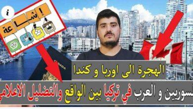 صورة السوريين والعرب في تركيا حلم الهجرة الى كندا و اوربا بين الحقيقة والتضليل الاعلامي