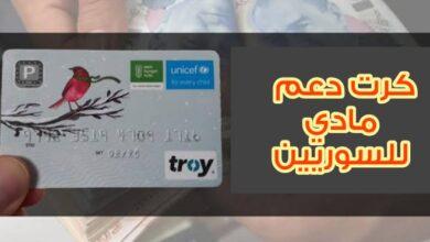 صورة دعم مالي جديد.. المنظمة الألمانية في تركيا تعلن عن خبر سار للسوريين.. هل سيحصل عليها الجميع؟