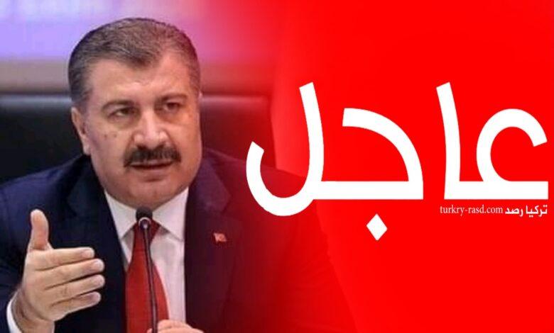 صورة عاجل: وزير الصحة التركية يزف البشرى التي طال انتظارها