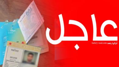 صورة عن طريق الكملك.. خبر سار للسوريين مركز البريد الـ PTT بشأن المساعدة المالية 1000 ليرة تركية