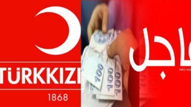 صورة بدون أي شروط..الهلال الأحمر التركي يزف بشرى سارة ويعلن منحة مالية وراتب شهري لهذه الولايات التركية