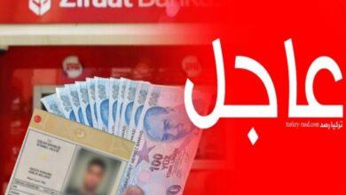 صورة خبر سار للسوريين ولمرة واحدة فقط.. مساعدات مالية للسوريين في تركيا عبر بنك الزراعات