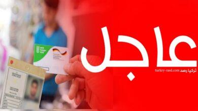 صورة أخبار سارة كرت مساعدات للسوريين في تركيا مدته (6) أشهر ويعطي لكل شخص (120) ليرة تركية