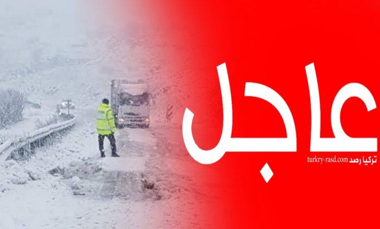 صورة إلى سكان تركيا.. استعدوا العاصفة الكبرى بيان رسمي