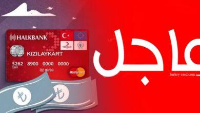 صورة عاجل : زيادة في مساعدات هذا الشهر للمستفيدين من الكرت.. بيان وتوضيح هام من الهلال الأحمر التركي