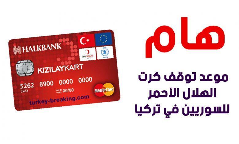 صورة بيان هام جداً بخصوص مدة انتهاء مساعدة كرت الهلال الأحمر للسوريين في تركيا