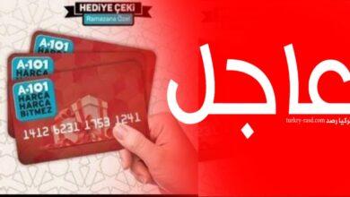 صورة بدون أي شروط.. بشرى سارة تشمل السوريين والعرب.. التسجيل على كرت مساعدات يصرف في مول يوزبيرA101 حصرا