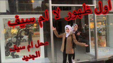 """صورة أول ظهور لليوتيوبر السورية """"أم سيف"""" وتلمّح عن مشروعها الجديد (فيديو)"""