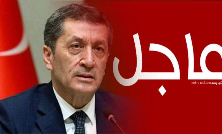 صورة هام لكل سكان تركيا .. تصريح عاجل جديد من وزير التربية التركي بهذا الشأن