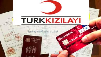صورة هــــــام/ أسماء مراكز المساعدات المالية والغذائية للمحتاجين في تركيا خلال شهر رمضان الكريم
