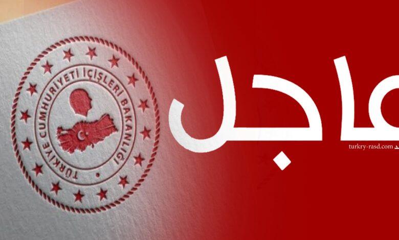 صورة قـ.ـرار الـ.ـزامي عـ.ـاجل من وزارة الداخلية التركية يبدأ بتاريخ 6.9.2021 بخصوص الأشخاص الذين لم يتلقوا الـ.ـلقاح