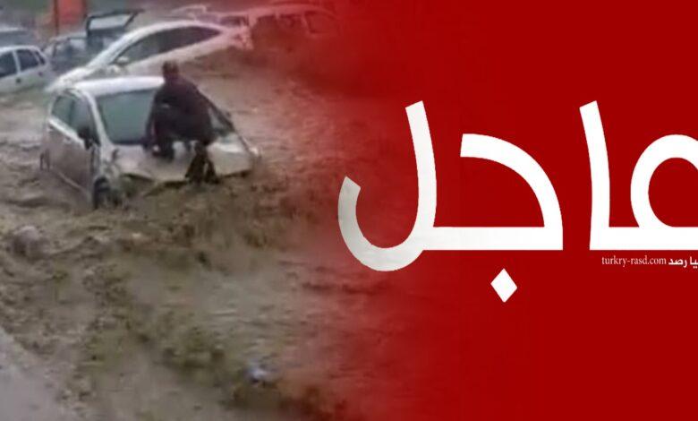 صورة الأرصاد الجوية التركية تحذر من أمطار غزيرة وسيول  في 46 ولاية  اعتبارا من هذا التاريخ