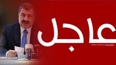 صورة عاجل: إنتهى الإجتماع وزير الصحة التركي يشير إلى الإغلاق الكامل .. تفاصيل عاجلة