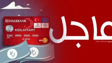 صورة بيان عاجل من الهلال الأحمر التركي بخصوص الأموال في كرت المساعدات