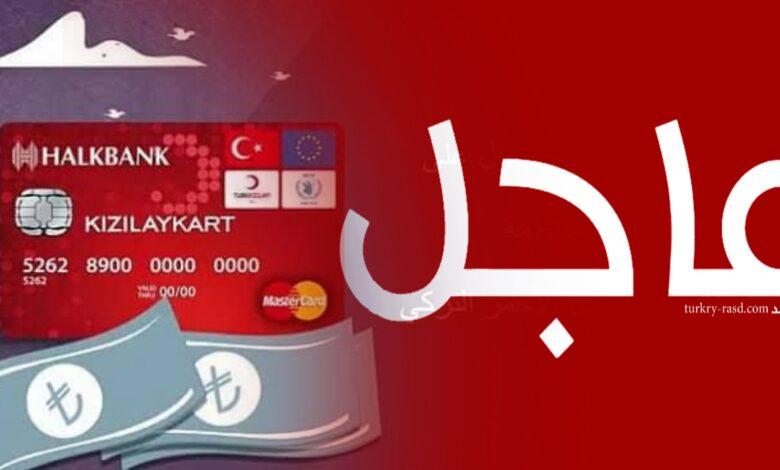 صورة تنويه من الهلال الأحمر التركي.. بخصوص بطاقة الصرف لكرت الهلال