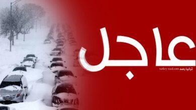 صورة إستعدوا.. تحذيرات عاجلة من الأرصاد الجوية التركية من هطول الثلوج كثيفة وأمطار اغزيرة في هذه الولايات غدا الخميس