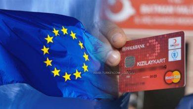 صورة سندرس هـ.ذا الخيار.. تصريحات عاجلة من الاتحاد الأوروبي بشأن كرت الهلال الأحمر للسوريين في تركيا