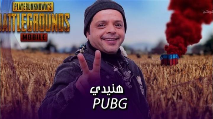 صورة محمد هنيدي يفاجئ جماهيره في لعبة ببجي PUBG فيديو