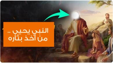 صورة كيف مـ.ـات النبي يحيى.. من قـ.ــ.ـطع رأسـ.ـه والمفـ.ـاجأة من انتـ.ـقـ.ـم له؟!.. فيديو