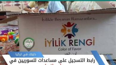 """صورة جمعية """"لون الخير""""  تفرح قلوب السوريين  وتطلق رابط للتسجيل على مساعدات في هذه الولاية التركية"""