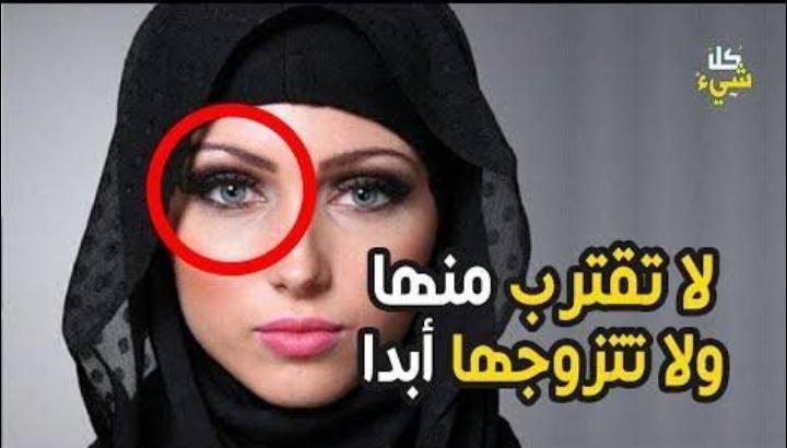 صورة هذه المرأة لا تصح فإذا رأيتها فلا تتزوجها وهذه صفاتها(فيديو)