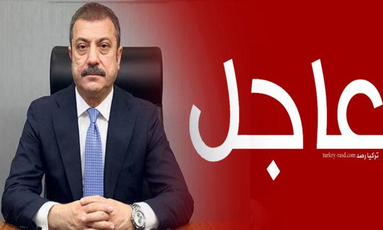 صورة بشرى سارة .. محافظ البنك المركزي التركي يعلن عن خبر سار بشأن الليرة التركية