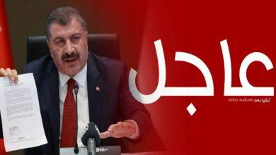 صورة ينتشر بسرعة.. وزير الصحة التركي يدق ناقوس الخـ.ـطر ويعلن اكتشاف جديد
