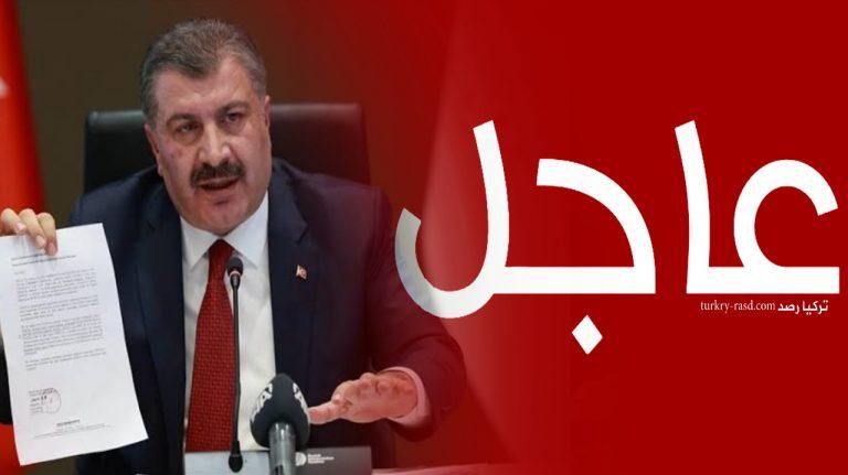 صورة اعتباراً من اليوم..تصريح عاجل من وزير الصحة التركي