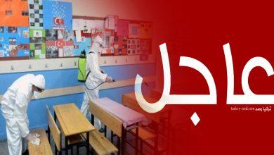 صورة عاجل: تعليق التعليم في المدارس في ولاية تركية جديدة