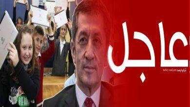 صورة وزارة التربية التركية تزف بشرى سارة للطلاب