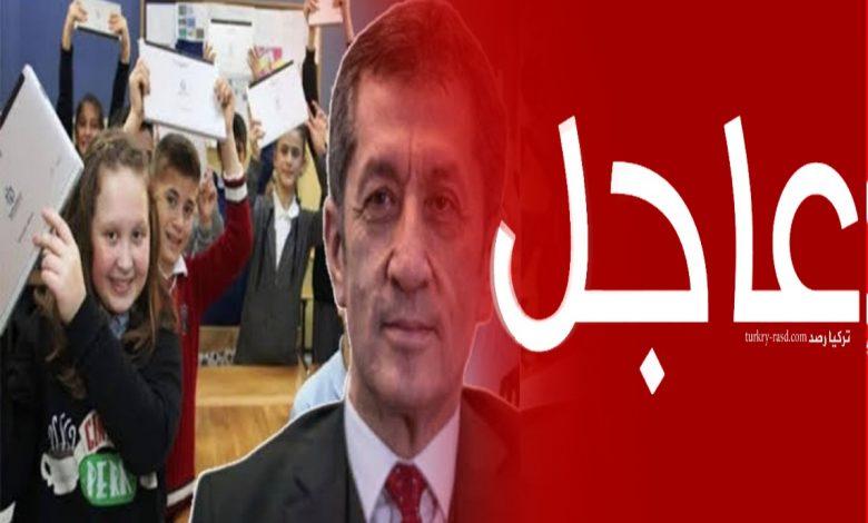 صورة تصريح عاجل من وزارة التربية التركية بشأن السوريين في تركيا