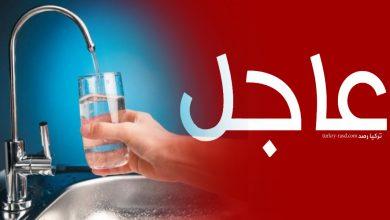 صورة عاجل بلدية تركية تعلن بشرى سارة لسكانها… المياه ستكون مجاناً للجميع