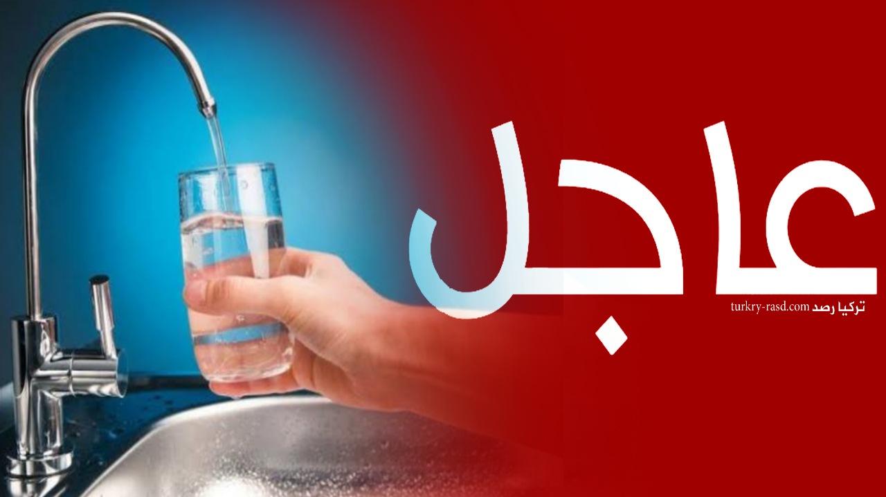 الماء المياه