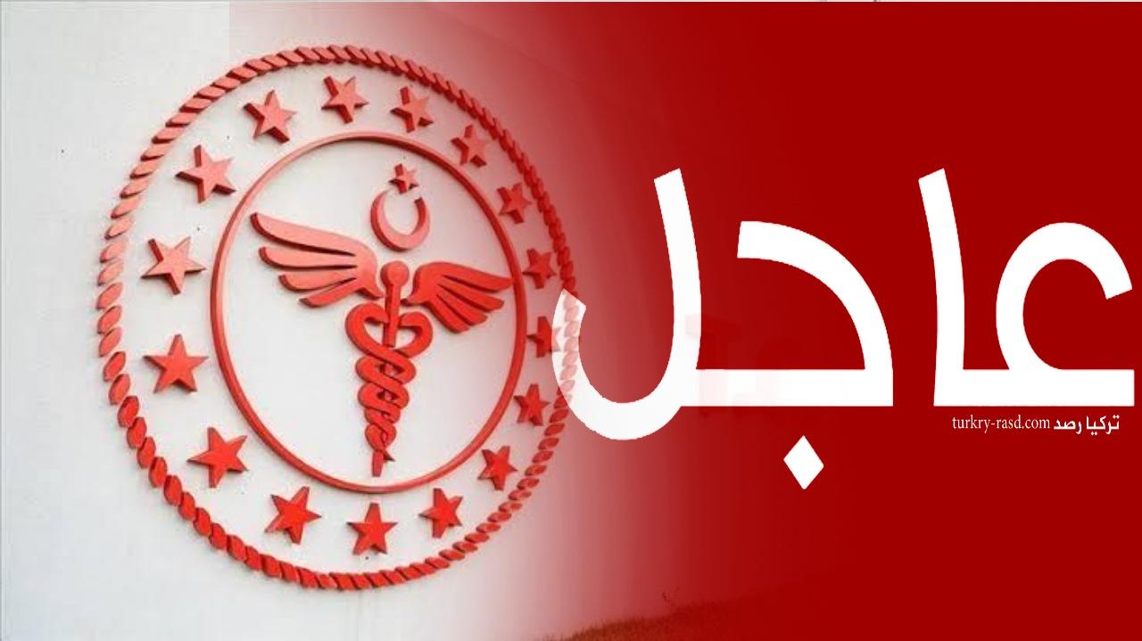 وزارة الصحة التركية