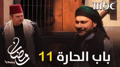 صورة باب الحارة حـ 1.. مواعيد عرض مسلسل باب الحارة الجزء 11 الحلقة الأولي عبر قناة mbc