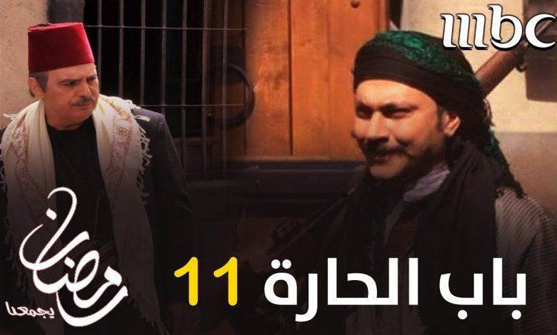 صورة باب الحارة الحلقة الرابعة الجزء 11 للمشاهدة عبر الرابطر بث مباشر: