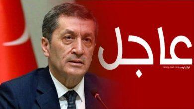 صورة وأخيراً القرار المنتظر تعلن عنه وزارة التربية التركية بخصوص الطلاب السوريين والأجانب