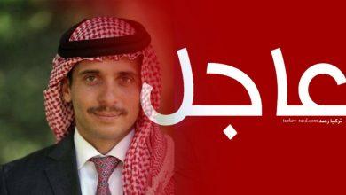 صورة في تحرك سريع للغاية.. الأمير حمزة يخرج بفيديو وينفي المتداول