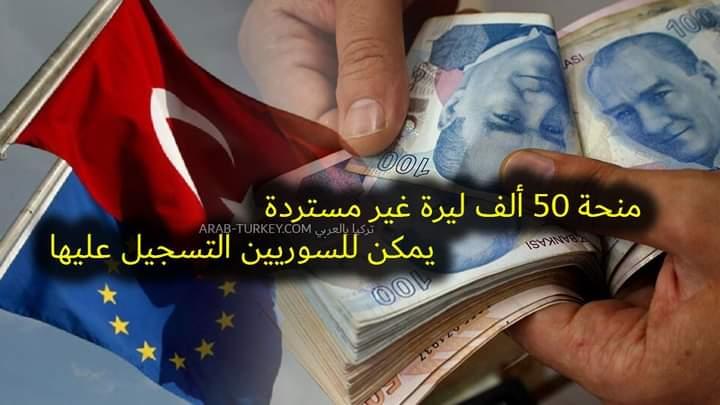 صورة 50 ألف ليرة تركية منحة دعم مالي وهبة غير مستردة يمكن للسوريين التسجيل فيها