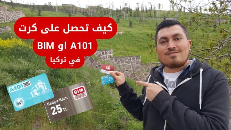 صورة تركيا: كيف تحصل على كرت البيم BiM أو كرت A101 وما هي فوائدها؟