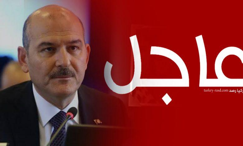 صورة بيان عاجل من وزارة الداخلية التركية بشأن هذا الأمر