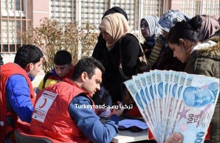 صورة الهلال الأحمر التركي ينوه: المساعدة المالية الإضافية قادمة
