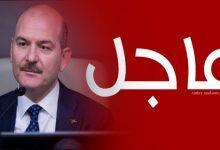 صورة عاجل: وزير الداخلية التركي يلمحّ إلى إجراءات عاجلة لوزارته ستقوم بها بعد الإغلاق الكامل