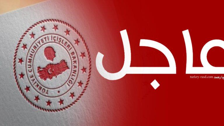 صورة قائمة اقتراح عاجلة من وزارة الداخلية التركية  في عموم تركيا