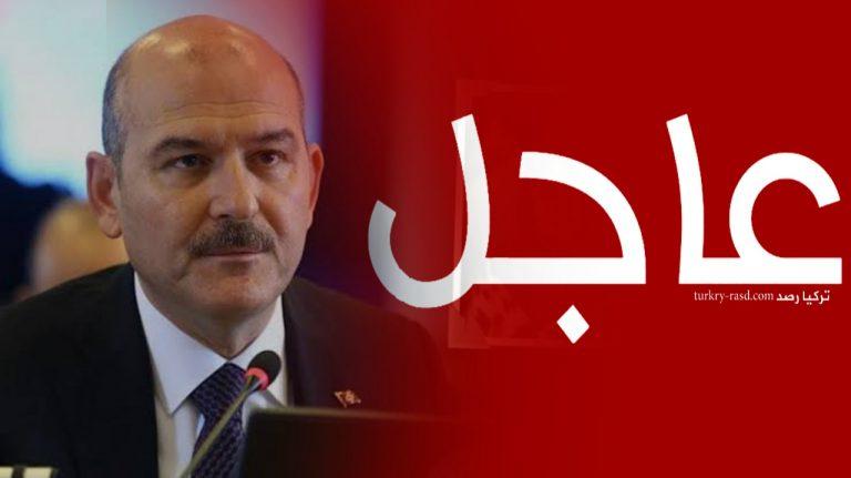صورة عاجل: تصريحات عاجلة لوزير الداخلية التركية بشان هذا الأمر