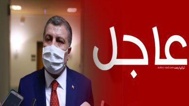 صورة عاجل: وزير الصحة التركي يكشف عن الطريقة التي سيتم فيها رفع القيود عن الولايات